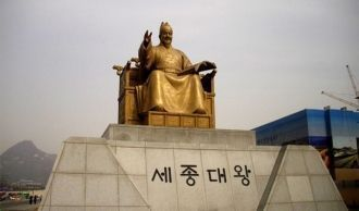 a biography of king sejong of the choson dynasty from 1418 to 1450